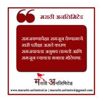 Samjwnyapeksha smjun ghenyamadhe Marathi Suvichar.
