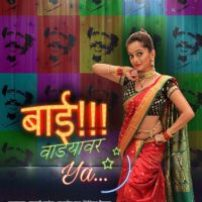 bai-wadyavar-ya-jalsa-marathi-movie-poster-200x200