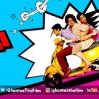 Ghanta (2016) - Marathi Movie