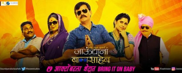 Jaundya Na Balasaheb (2016) – Marathi Movie is a comedy, political movie releasing under the banner of Saaga Films. Producer of the movie are Ajay-Atul, Poonam Shende, Vinay Ganu, Prashant Pethe and...