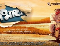 Zhalla Bobhata  (2016) – Marathi Movie : Zhalla Bobhata is drama movie. The film is directed by Anup Jagdale and produced by Sainath Rajadhyaksha, Mahendranat under the banner of Vidarbha...