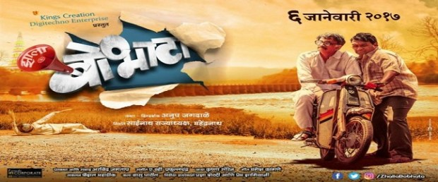 zhalla-bobhata-marathi-movie-696x464