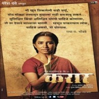 Karaar (2016) - Marathi Movie