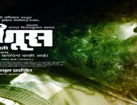 Manus Ek Mati (2017) – Marathi Movie : Manus Ek Mati is upcoming Marathi movie which will release in Theatre from 24 March 2017. This film is presented by Shivam Saheli...