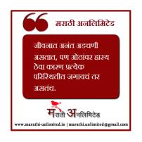 Jivnat Anant Adchani Astat - Marathi Suvichar