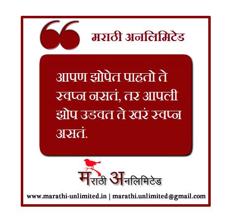 Aapan Zopet pahto te - Marathi Suvichar