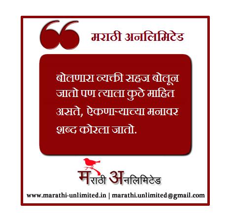 Bolnara vyakti sahaj Bolun- Marathi suvichar