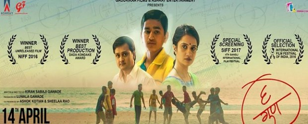 Saha Gun (2017) – Marathi Movie : Saha Gun is upcoming drama movie in marathi film industry produced by Ujwala Gawade and directed by Kiran Sabhaji Gawade. Saha Gun produced in the...