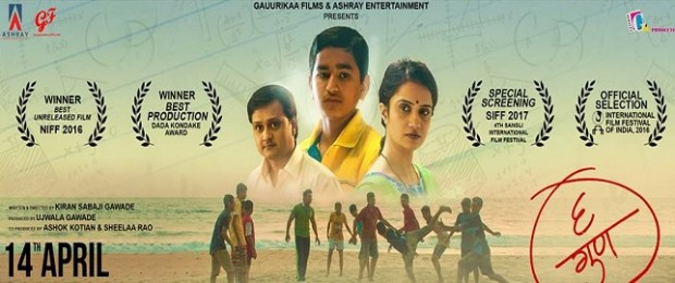 Saha Gun (2017) – Marathi Movie