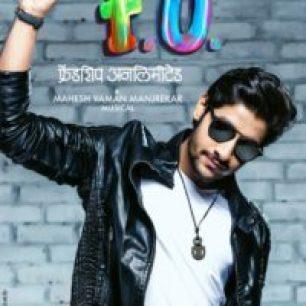 FU-Friendship-Unlimited-Marathi-Movie-Poster-Akash-Thosar-200x200