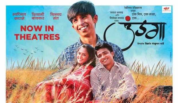 Undga-Marathi-Movie