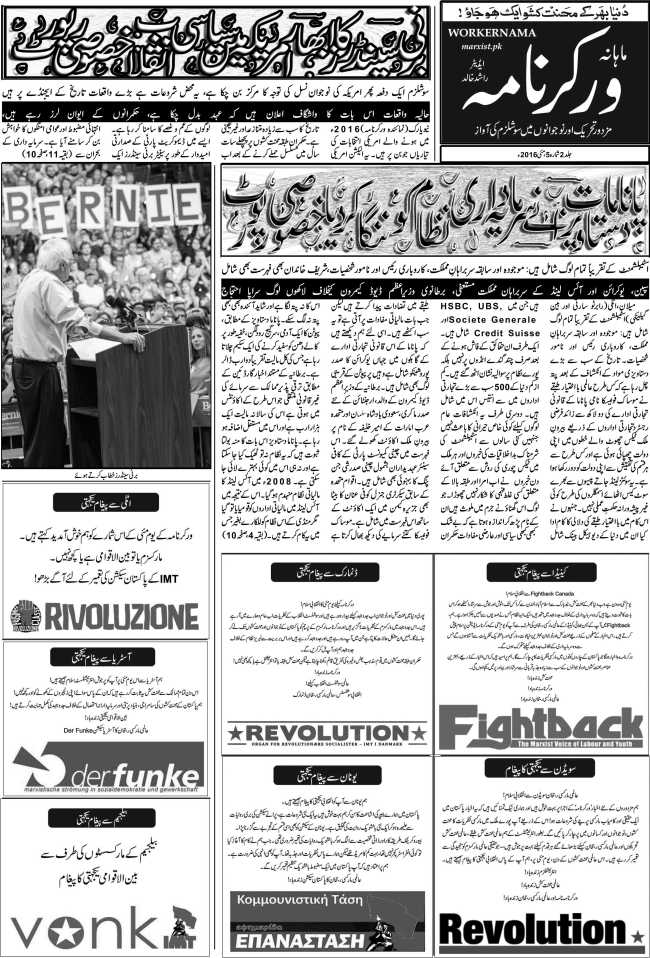 Worker Nama Issue 5 May 2016 - Page 3