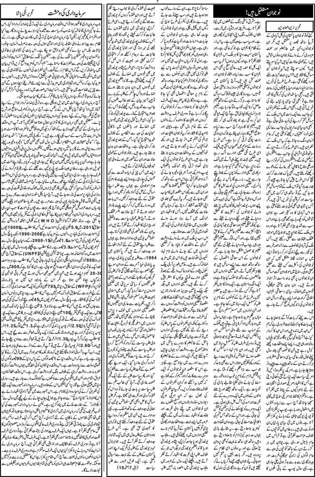 Worker Nama Issue 5 May 2016 - Page 7