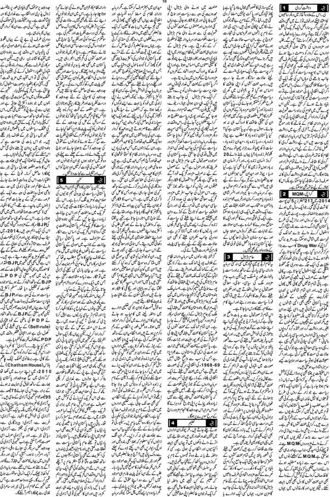 page-10-worker-nama-issue-september-2016