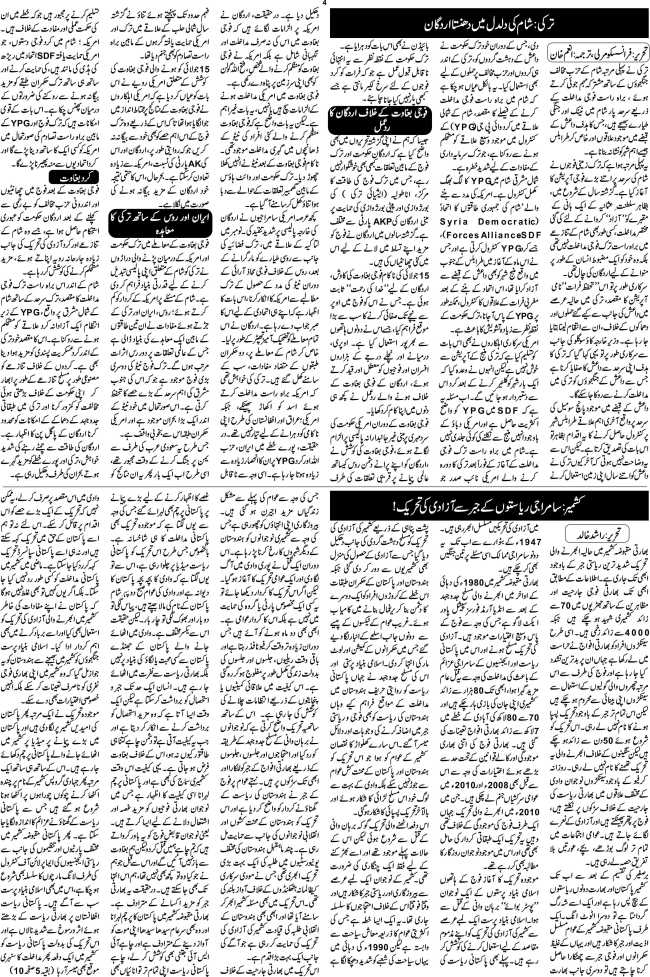 page-4-worker-nama-issue-september-2016