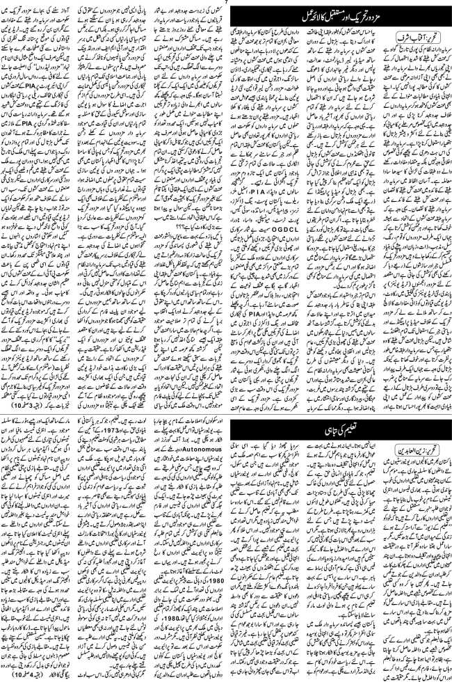 page-7-worker-nama-issue-september-2016