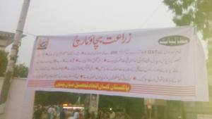 pakistan-kissan-ittehad-sit-in-procession-in-front-of-punjab-assembly-6