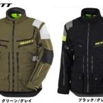 SCOTTのツアラー向けジャケットクリアランス品になっております メーカー在庫限り
