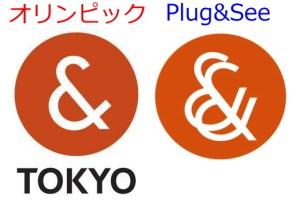東京オリンピックロゴ比較