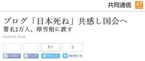 共同通信は日本死ね
