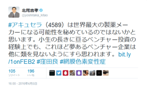 SBIの発言