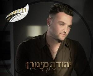 """יהודה מימרן - """"מי לך עוד יהיה"""""""