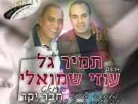 """תמיר גל ועוזי שמואלי - """"חבר יקר"""""""