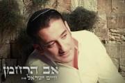 """חיים ישראל - """" אב הרחמן """""""