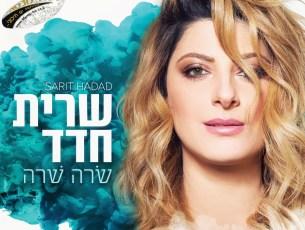 שרית חדד - 'שָׂרָה שָׁרָה' אלבום