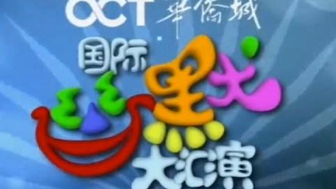 cctv-logo-600x400