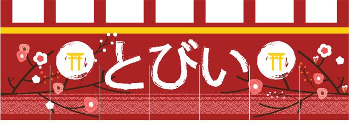 sumo signage