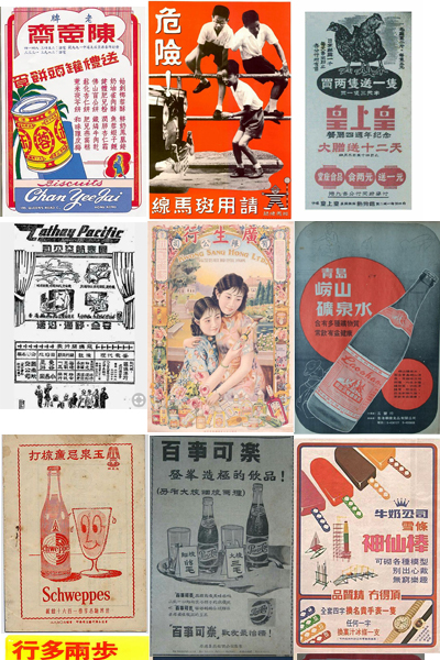 old hong kong collage