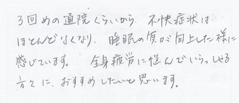 六甲道駅2分で不妊,うつ,耳鳴り解消!神戸のミントはり灸院|鍼灸-O様自律