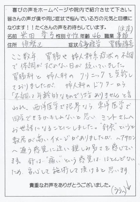 六甲道駅2分で不妊,うつ,耳鳴り解消!神戸のミントはり灸院|鍼灸-Y様自律