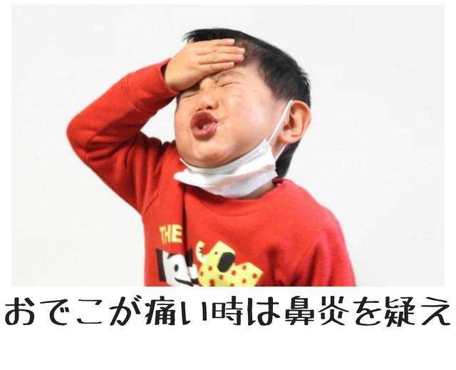 おでこが痛い時は鼻炎