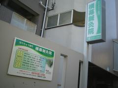 横幕鍼灸院