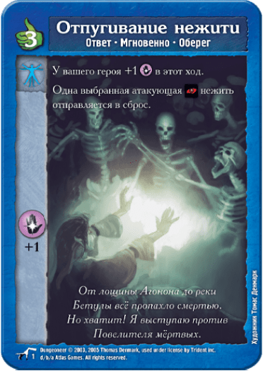 dungeoneer_cards_1