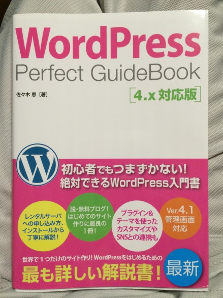 WordPress Perfect GuideBook