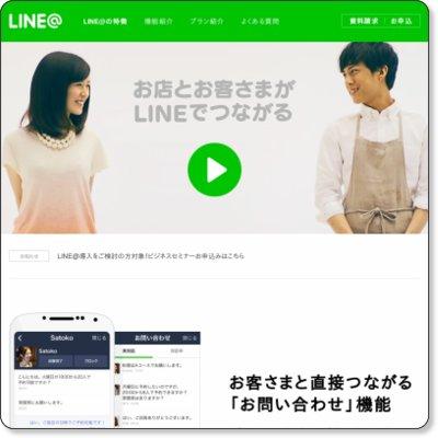 LINE@で販促ビジネス向けLINE