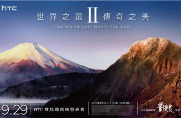 HTC_29_9_Event