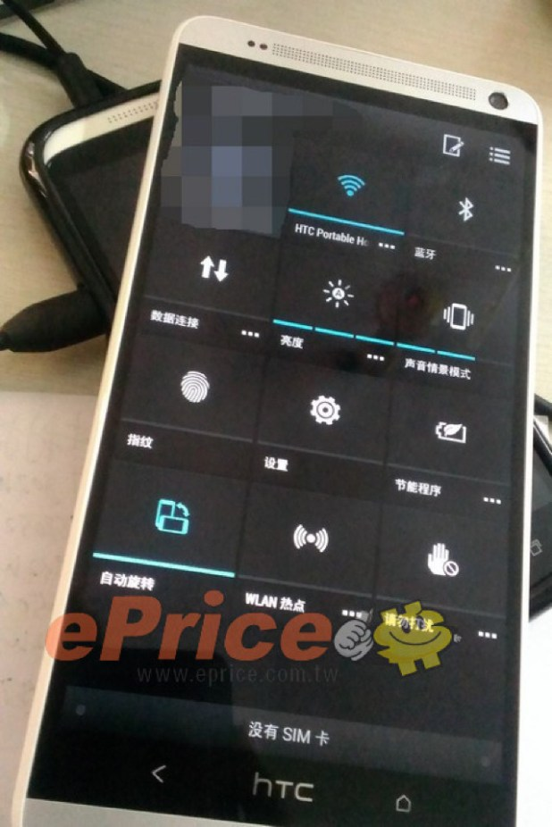 htc-one-max-fingerprint-3