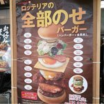 This Burger Will Haunt Your Bowels