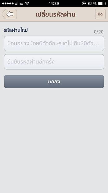 เปลี่ยนรหัสผ่า LINE