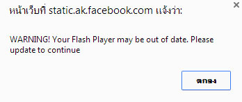 Warning: your flash player may be out of date. Please update to continue