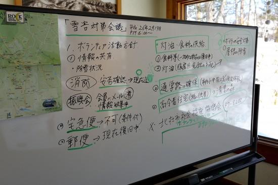 2月21日 ボランティアチーム本日の活動と方針