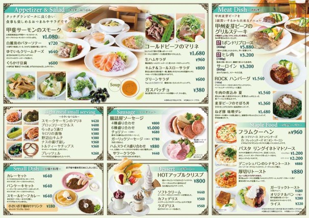 2016SummerMenu01_out-02
