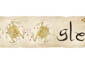 عبد الرحمن بن عمر الصوفي لماذا يحتفل جوجل بالذكري 1113 لميلاد عبد الرحمن بن عمر الصوفي