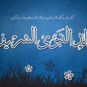 موعد المولد النبوي الشريف 2016 .. رسائل ومسجات وصور المولد النبوي الشريف 1438