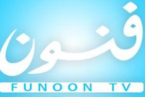 تردد قناة فنون الكويتية 2017 Funoon الجديد علي جميع الاقمار تردد قناة فنون اخر تحديث