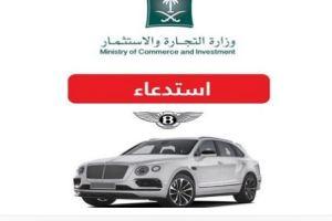 التجارة تستدعي 44 سيارة بنتلي بينتايجا 2017 بسبب عطل خطير